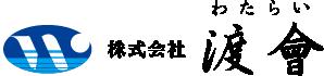 株式会社 渡会